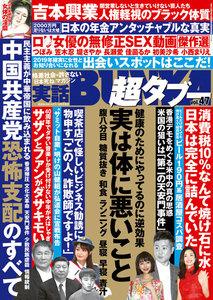 実話BUNKA超タブー vol.47【電子普及版】