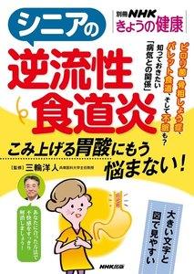 シニアの逆流性食道炎 こみ上げる胃酸にもう悩まない! 電子書籍版
