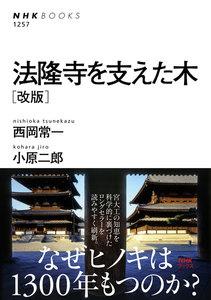 法隆寺を支えた木 [改版] 電子書籍版