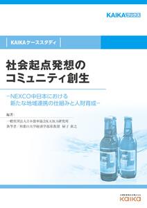 社会起点発想のコミュニティ創生(KAIKAケーススタディ)―NEXCO中日本における新たな地域連携の仕組みと人財育成―