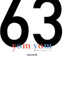 yom yomリーフレット