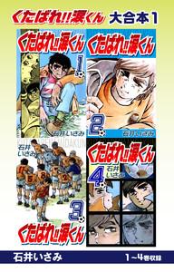 くたばれ!!涙くん 大合本1 1~4巻収録 電子書籍版