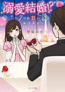 溺愛結婚!?‐7つの甘いレッスン‐ 電子書籍版