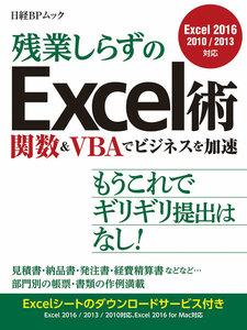 残業しらずのExcel術 関数&VBAでビジネスを加速(日経BP Next ICT選書) 電子書籍版