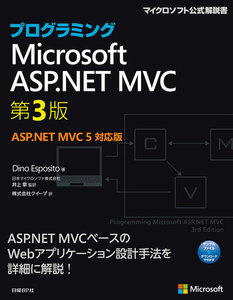 プログラミングMicrosoft ASP.NET MVC 第3版 ASP.NET MVC 5対応版