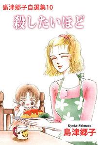 島津郷子自選集 10巻