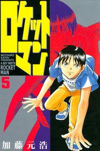 ロケットマン 5巻