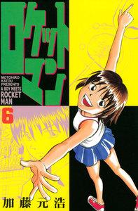 ロケットマン 6巻