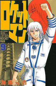 ロケットマン 9巻