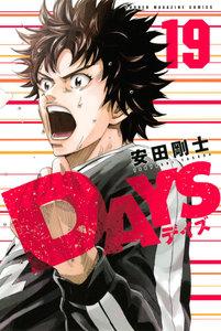 DAYS 19巻