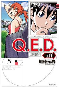 Q.E.D.iff ―証明終了― 5巻