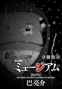 新装版 ミュージアム 分冊版 10巻