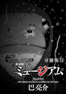 新装版 ミュージアム 分冊版 11巻