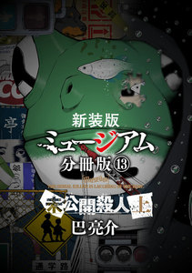 新装版 ミュージアム 分冊版 (13) ―未公開殺人(上)―