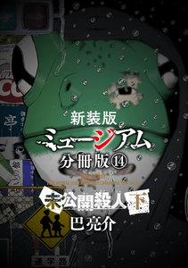 新装版 ミュージアム 分冊版 (14) ―未公開殺人(下)―