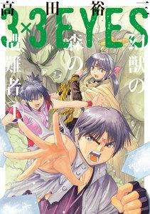 3×3EYES 幻獣の森の遭難者 4巻