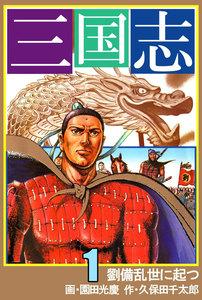 三国志 (1) 電子書籍版