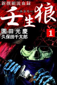 新撰組流血録 壬生狼 (1) 電子書籍版
