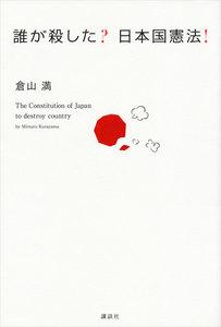 誰が殺した? 日本国憲法!