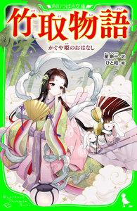 竹取物語 かぐや姫のおはなし(角川つばさ文庫)