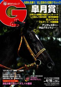 週刊Gallop(ギャロップ) 4月16日号