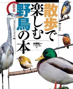 散歩で楽しむ野鳥の本