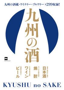 九州の酒 電子書籍版