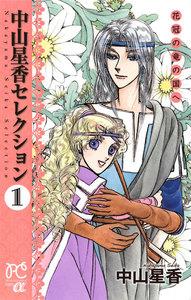 中山星香セレクション (1) 花冠の竜の国へ
