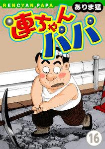 連ちゃんパパ (16) 電子書籍版
