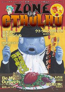 ZONE OF CTHULHU (ゾーン・オブ・クトゥルフ)Vol.4