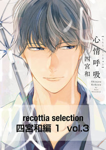 recottia selection 四宮和編1 vol.3
