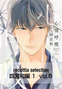 recottia selection 四宮和編1 vol.6