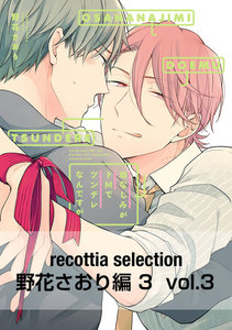 recottia selection 野花さおり編3 vol.3