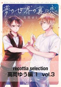 recottia selection 高岡ゆう編1 vol.3