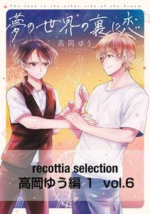 recottia selection 高岡ゆう編1 vol.6