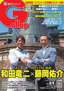 週刊Gallop(ギャロップ) 9月9日号