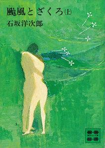 颱風とざくろ (上) 電子書籍版