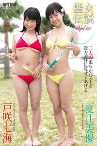 『聖女伝説』 夏江美優・戸咲七海 写真集 Vol.02