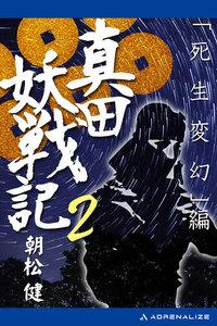 真田妖戦記(2) 「死生変幻」編