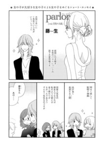 parlor <第41話>