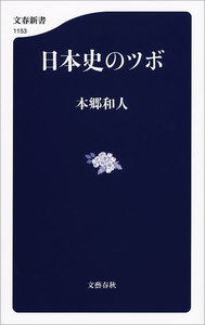 日本史のツボ