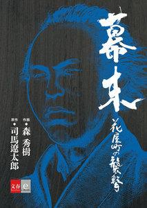 幕末 花屋町の襲撃【文春e-Books】