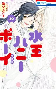 水玉ハニーボーイ (10)【番外編付き特装版】