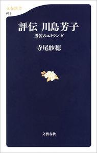 評伝 川島芳子 男装のエトランゼ