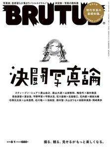 BRUTUS (ブルータス) 2019年 8月1日号 No.897 [決闘写真論]