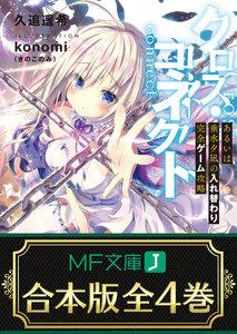 【合本版】クロス・コネクト 全4巻