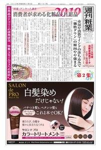 週刊粧業 第3167号