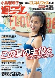 週プレ7月29日号No.30(2019年7月13日発売)