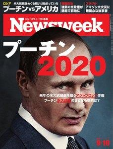 ニューズウィーク日本版 2019年9月10日号