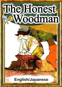 The Honest Woodman 【English/Japanese versions】